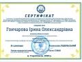 Сертифікат-Гончарова