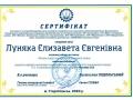 Сертифікат-Луняка