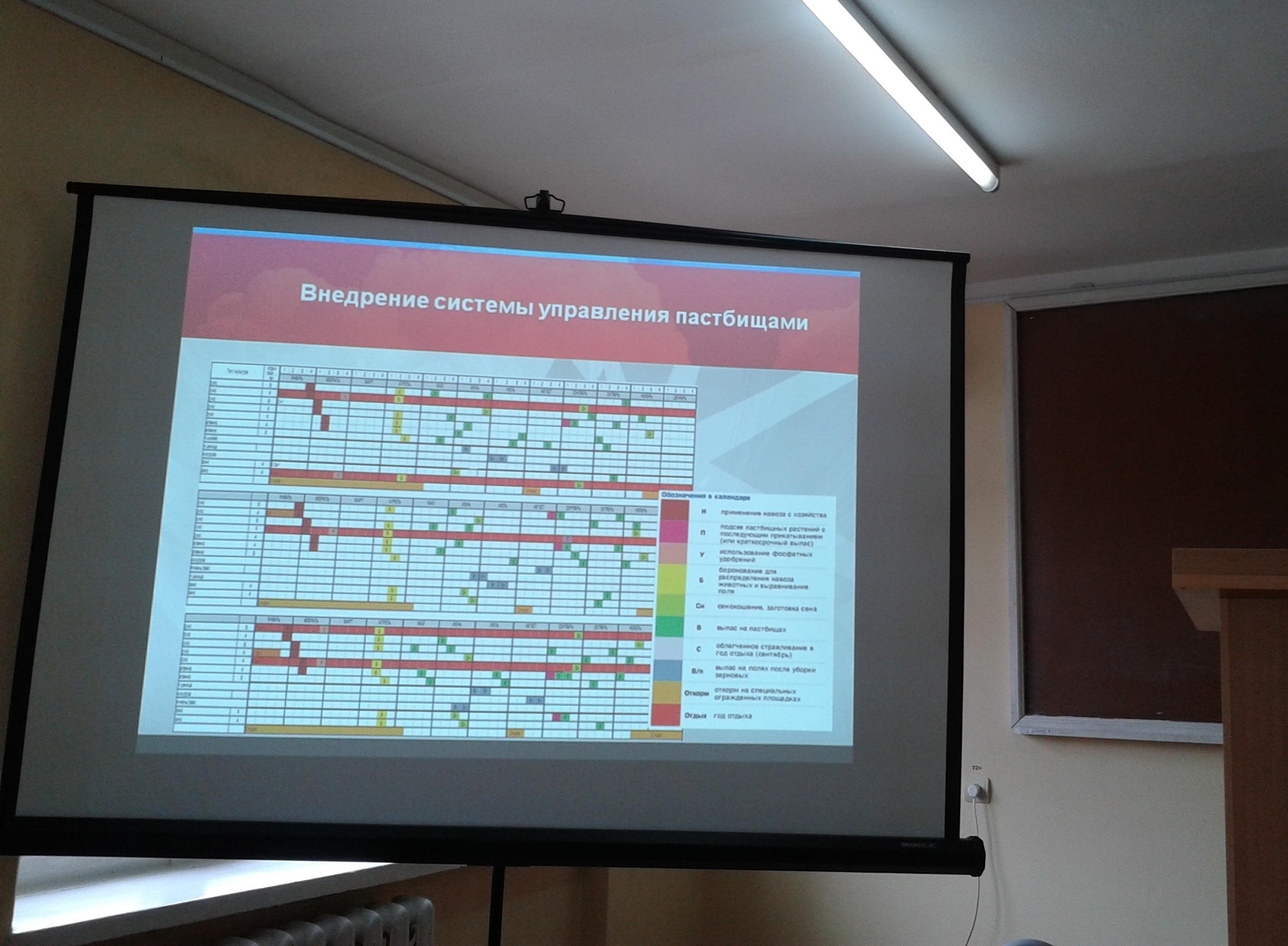 conference_29.01.2016_06