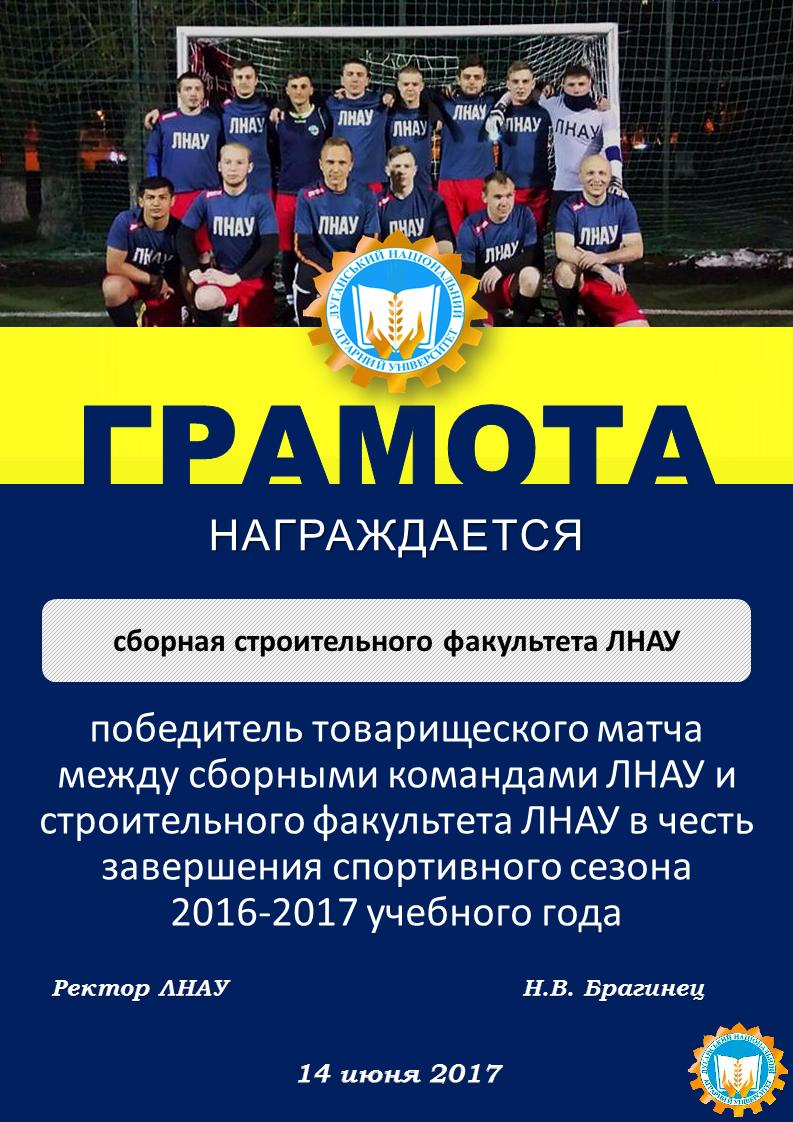 FootbalLNAU_14.06.2017_40