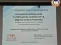 Zmitsnennia_peremishchenykh_universytetiv_04