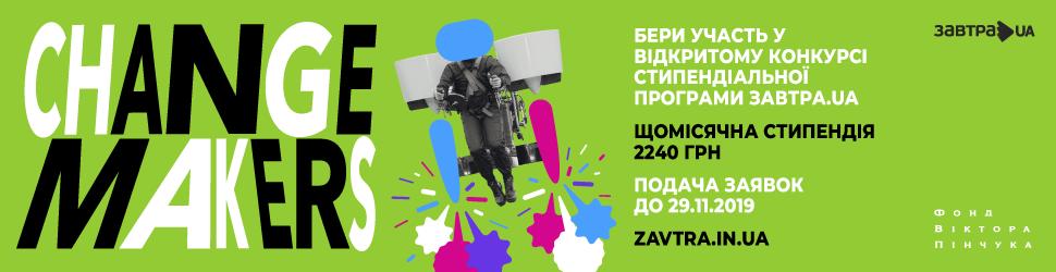 Фонд Віктора Пінчука розпочинає 14-й конкурс  стипендіальної програми «Завтра.UA»
