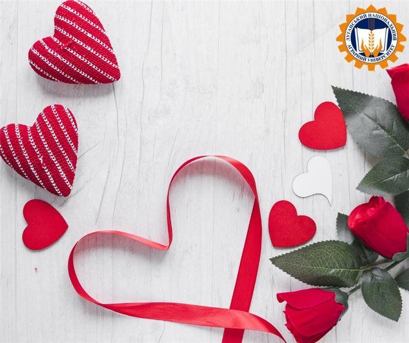 Вітаємо всіх із Днем Святого Валентина!