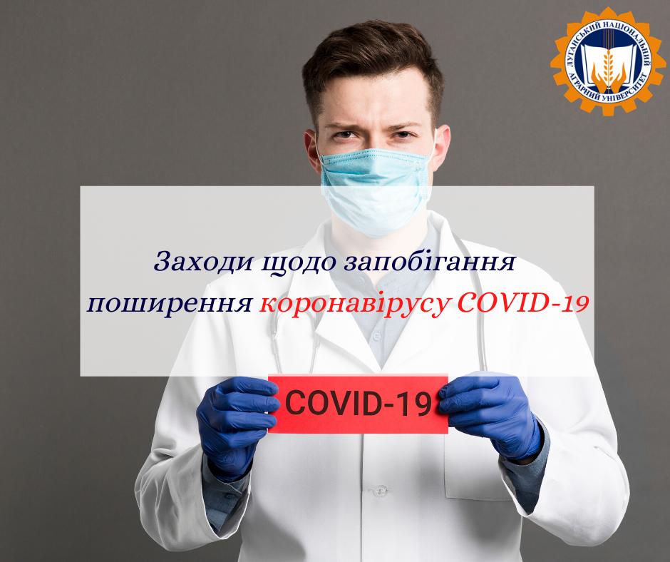 З метою запобігання захворюванням, викликаних коронавірусом COVID-19…