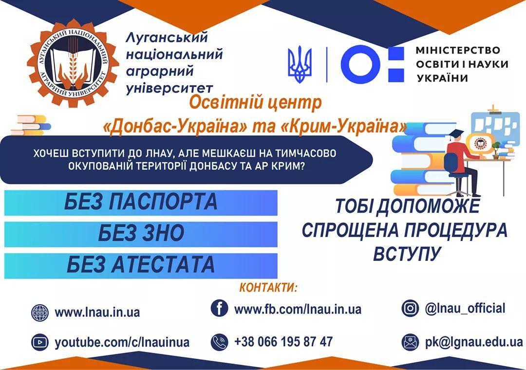 Освітні центри «Донбас-Україна» та «Крим-Україна»