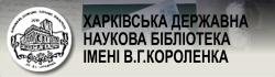 Харківська державна наукова бібліотека імені В.Г.Короленка