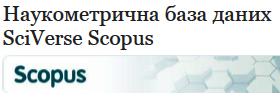 Наукометрична база даних SciVerse Scopus