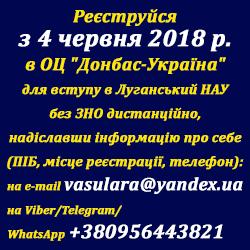 Освітній центр Донбас-Україна
