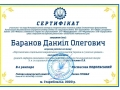 Сертифікат-Баранов