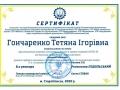 Сертифікат-Гончаренко