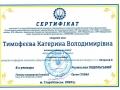 Сертифікат-Тимофєєва