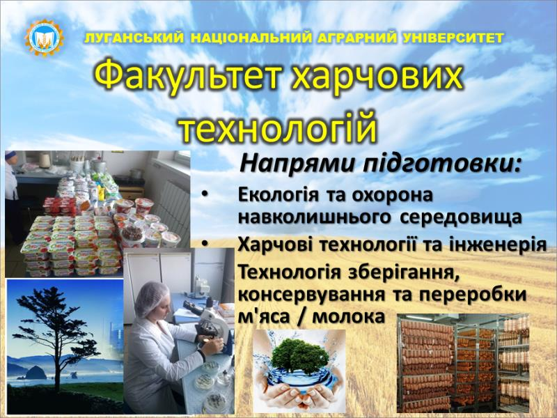 Харчовий факультет