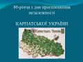 KarpatskaUkraina_07