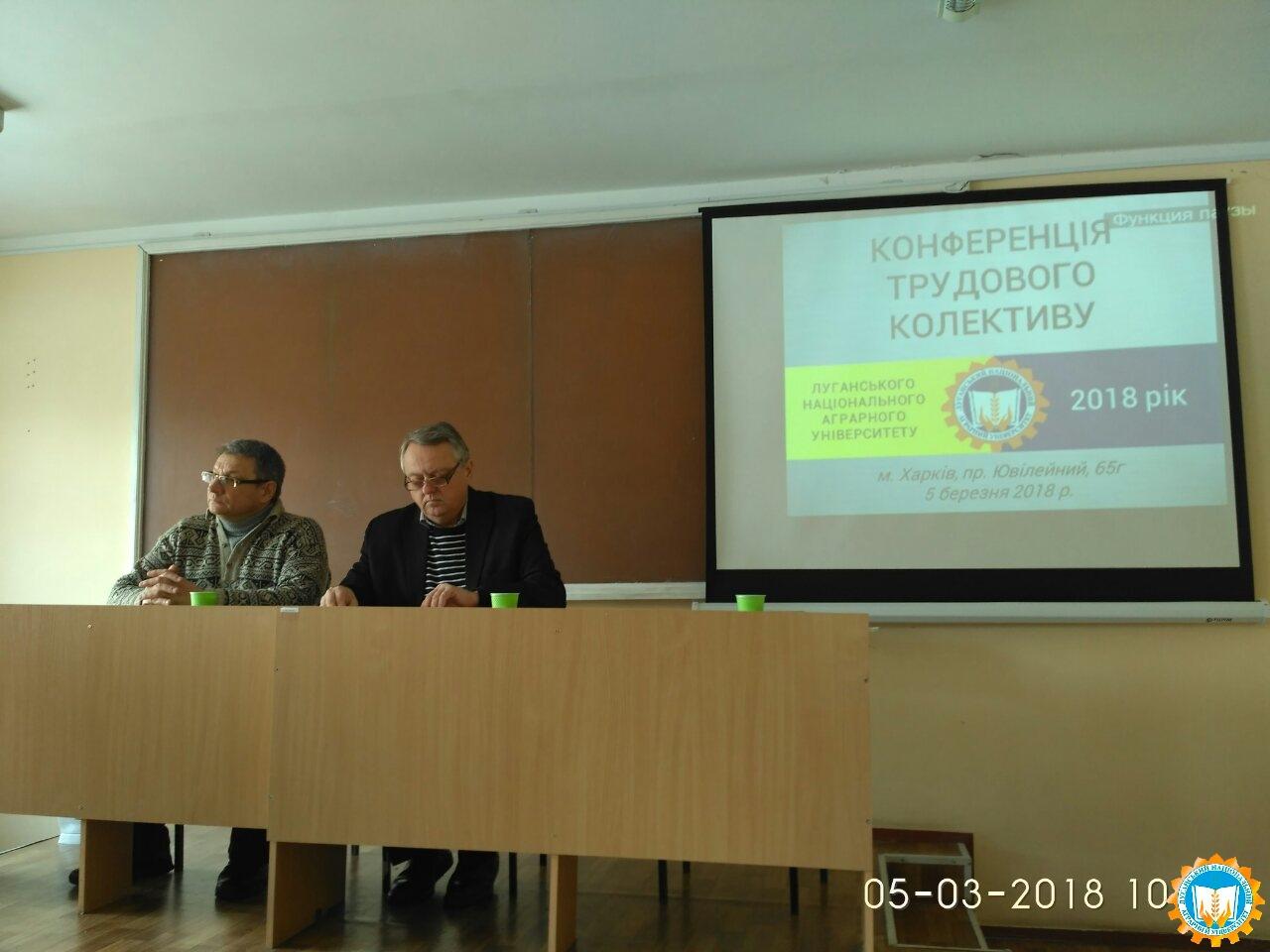 KonferentsiiaTrudovohoKolektyvu-2018_02