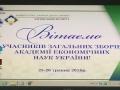 Zbory_chleniv_AENU_01