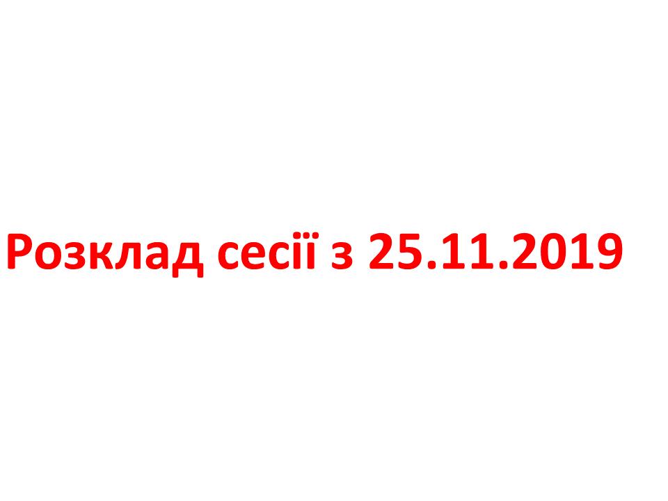 Дата оновлення