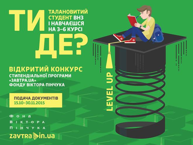 Конкурс стипендиальної програми Завтра.UA
