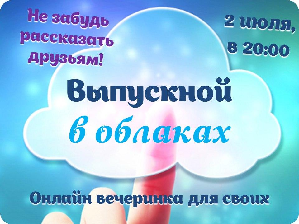 «Выпускной в облаках»!
