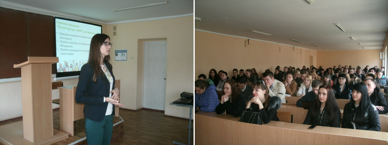 Презентація програми «Почни кар'єру з МХП»