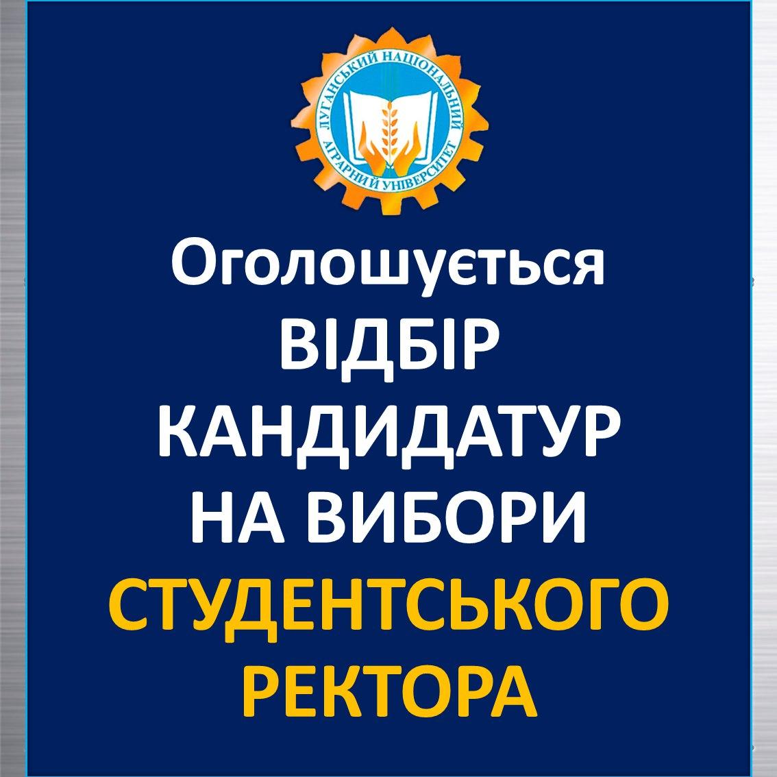 Оголошується відбір кандидатур на посаду студентського ректора ЛНАУ!