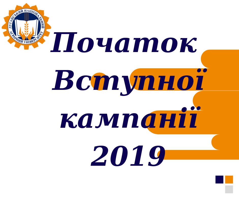 (Українська) ПочатокВступноїКампанії2019
