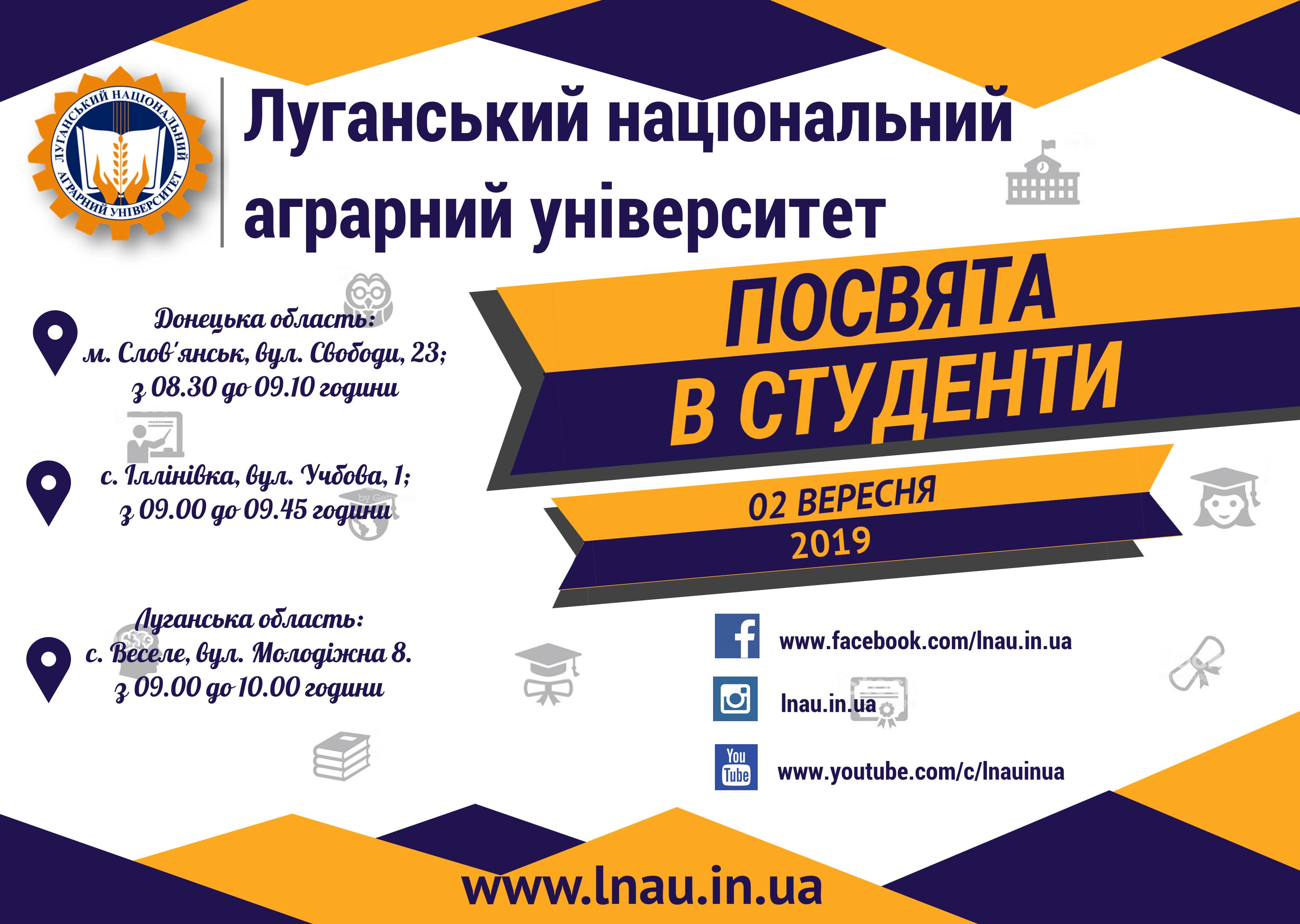 Посвята в студенти Луганського національного аграрного університету
