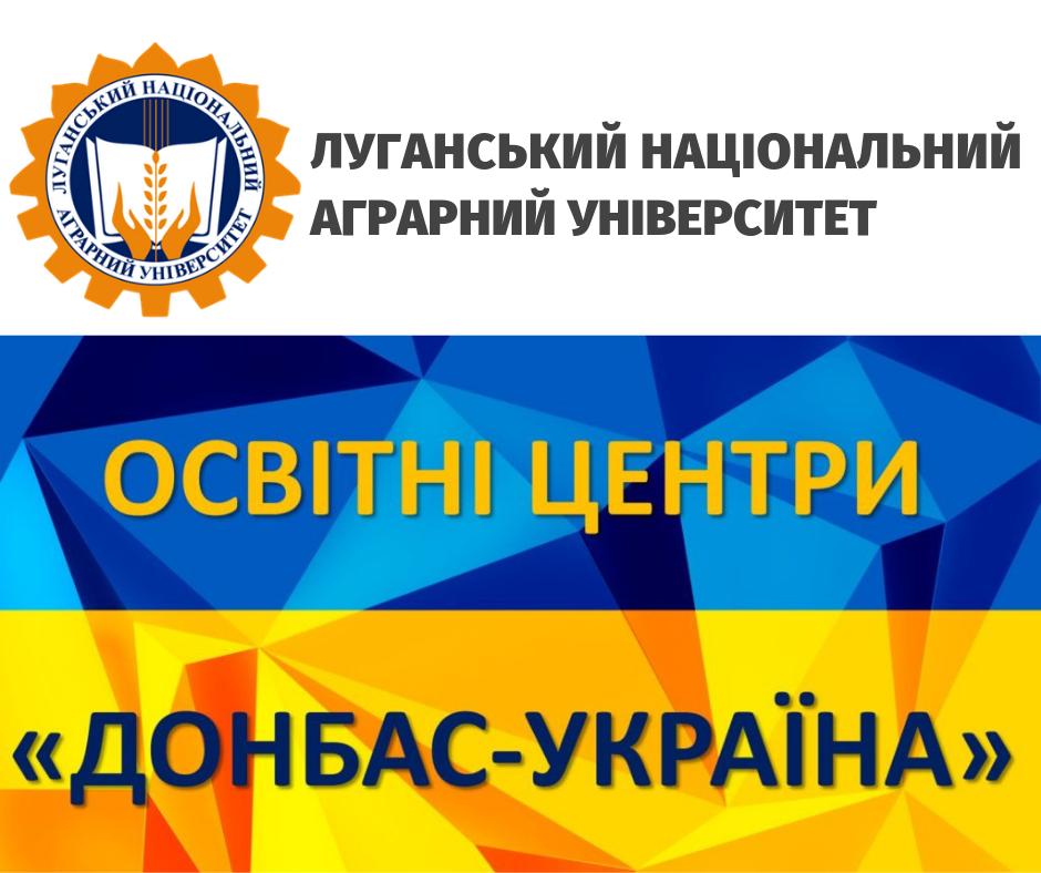"""Вступ до ЛНАУ через Освітній центр """"Донбас-Україна"""""""