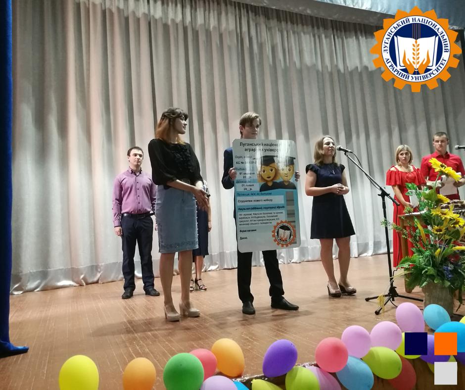 Луганський національний аграрний університеттрадиційно розпочинає новий навчальний рік зпосвяти в студенти