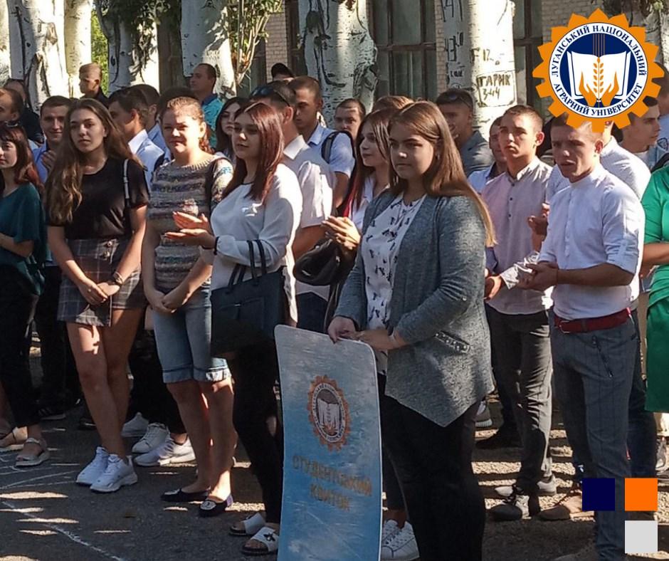 Посвята в студенти ЛНАУ (с. Іллінівка)