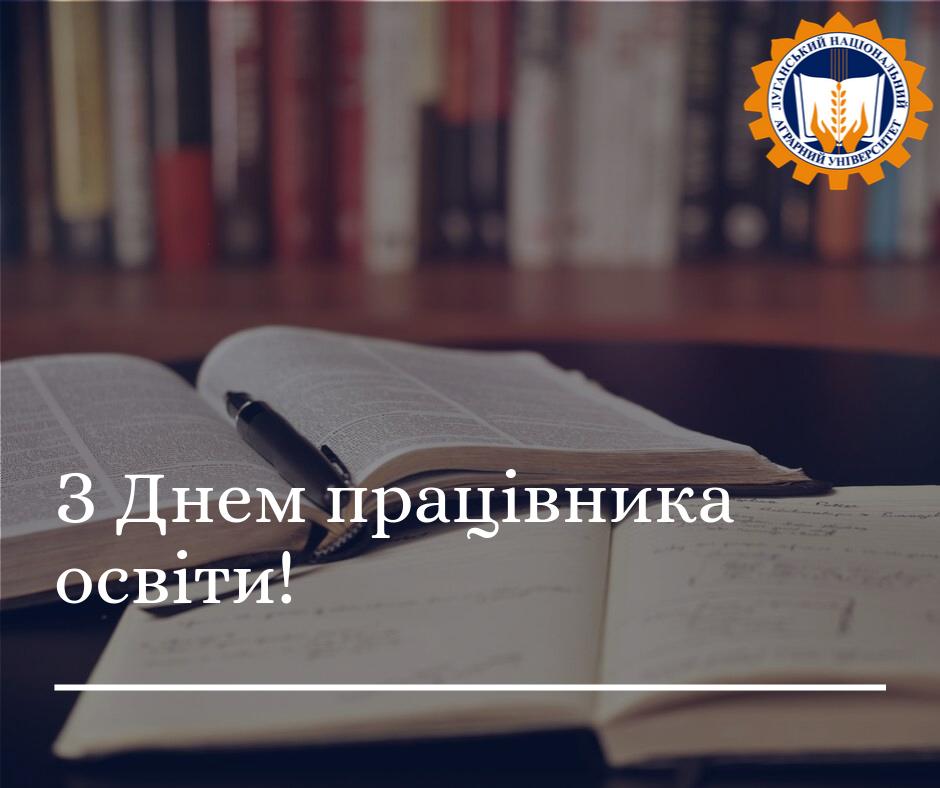 (Українська) Вітаємо із днем працівника освіти