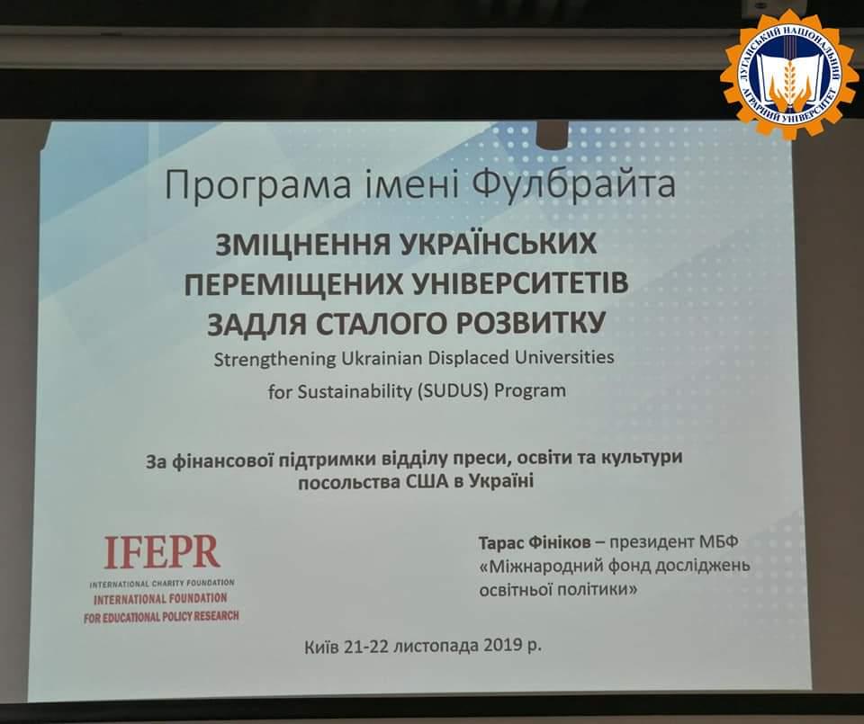 Зміцнення українських переміщених університетів задля сталого розвитку