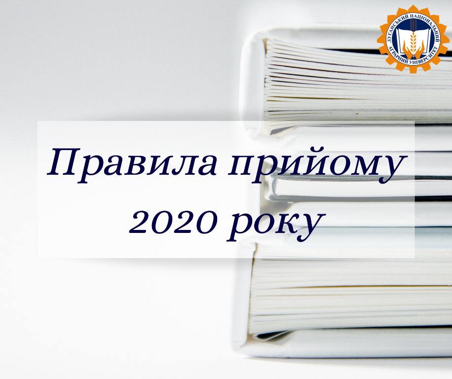 (Українська) Вступникам 2020!