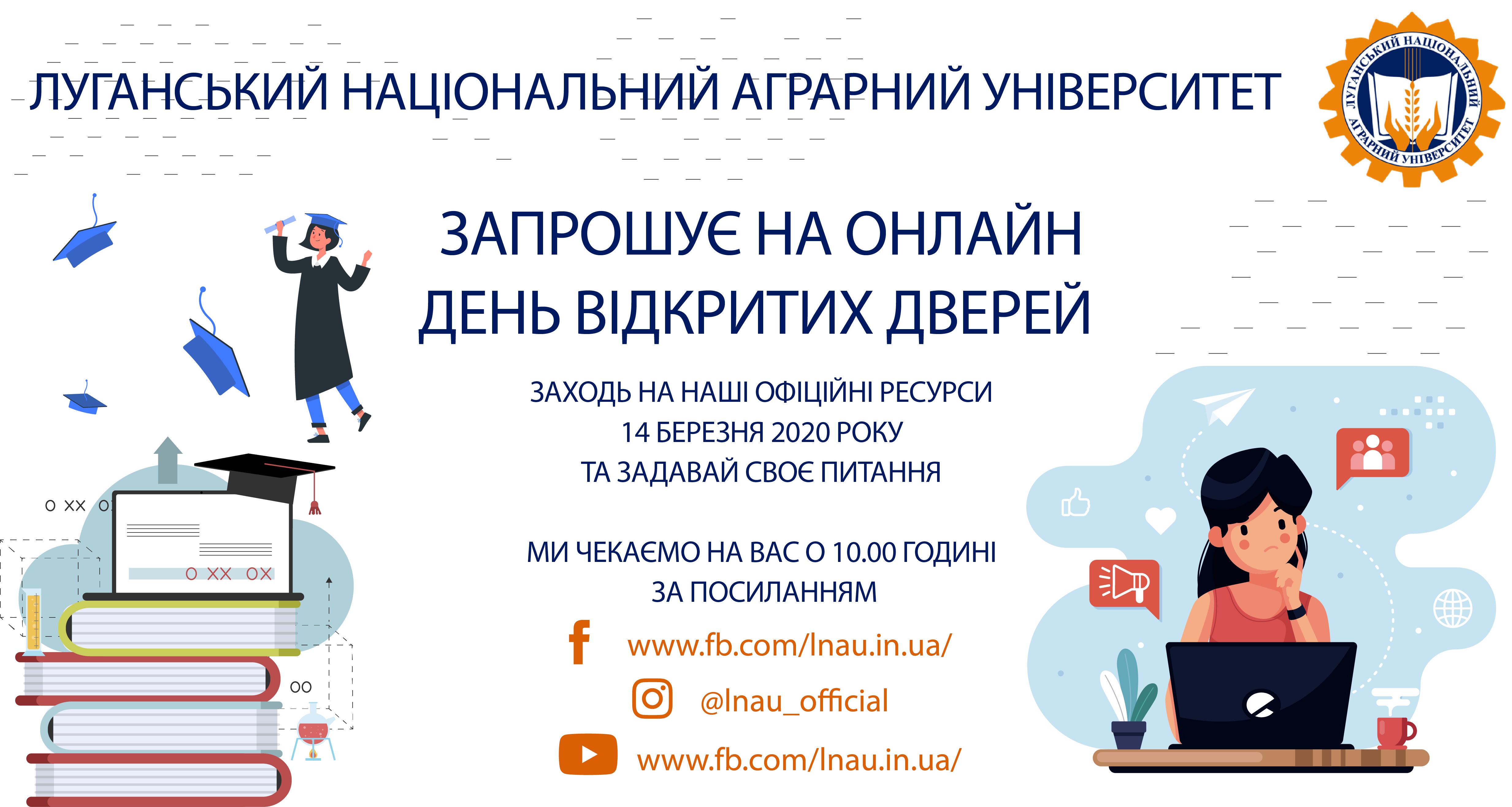 (Українська) До уваги абітурієнтів та їх батьків!