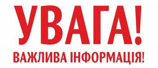 (Українська) Важлива інформація для студентів денної та заочної форм навчання!