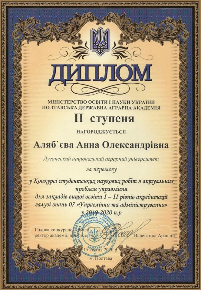 (Українська) Вітаємо призерку конкурсу студентських наукових робіт