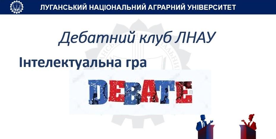 Інтерактивна інтелектуальна гра «Дебати»