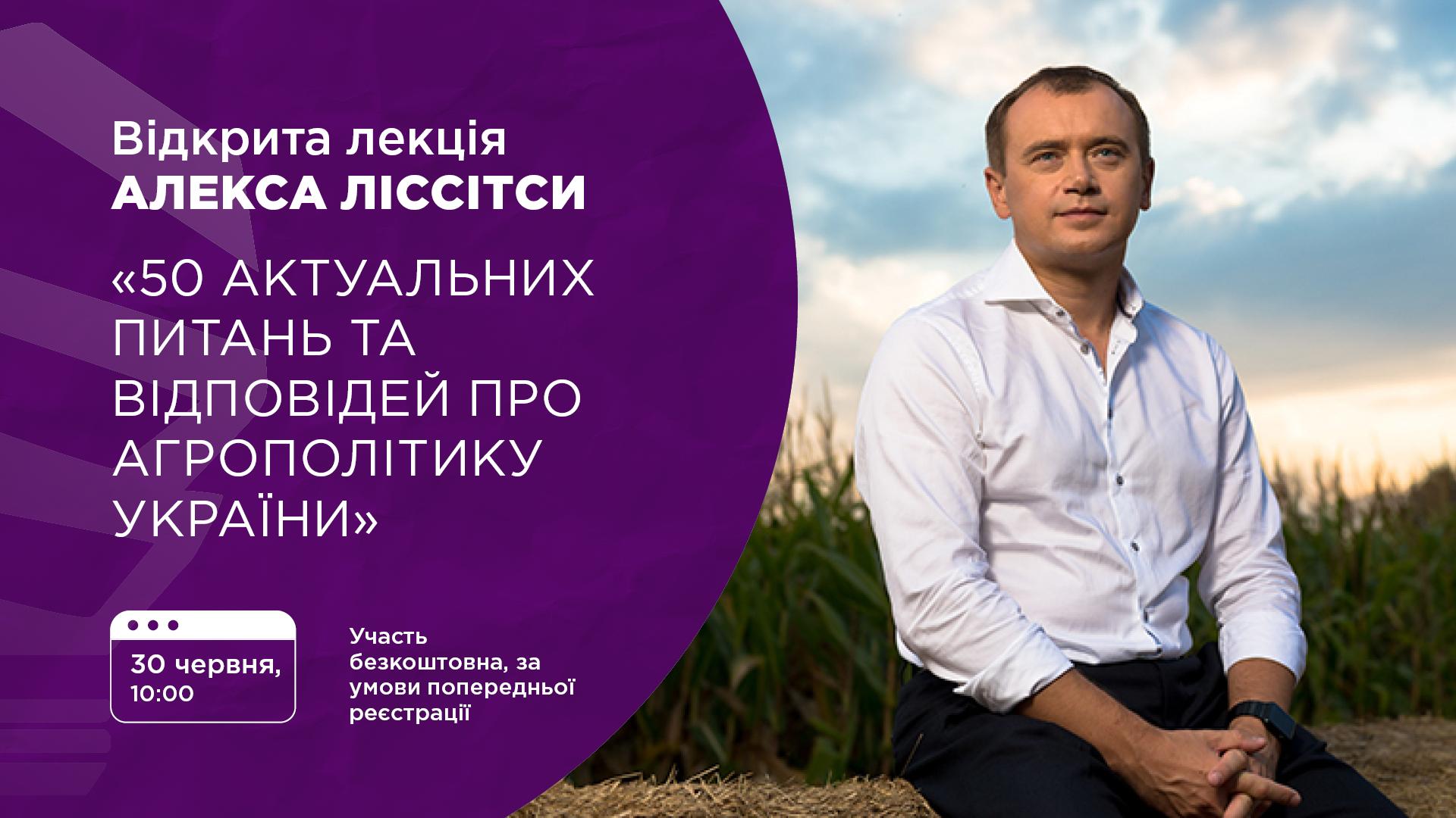 (Українська) Агрокебети Онлайн. В Україні оберуть Перспективного агрополітика 2020 року