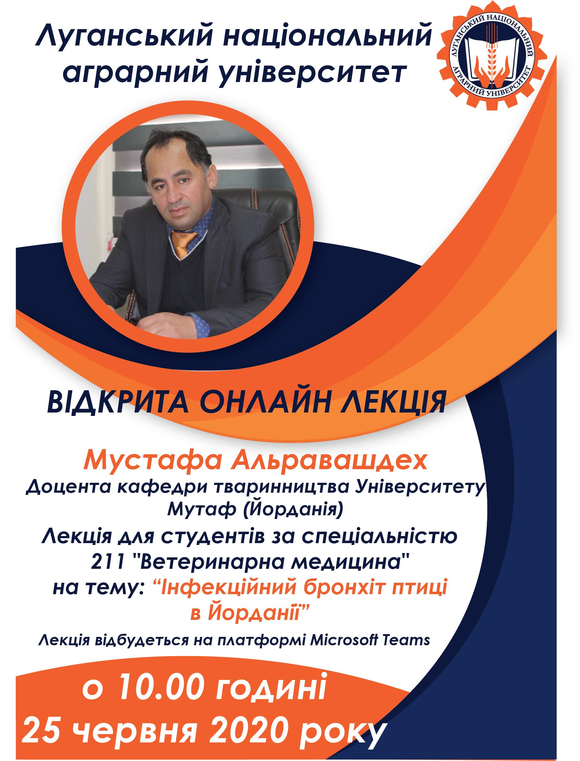 (Українська) Анонс: відкрита онлайн-лекція