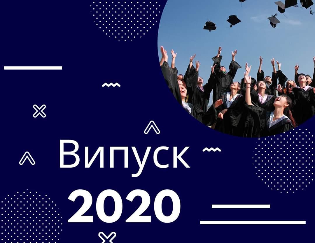 (Українська) Шановні випускники Луганського національного аграрного університету !