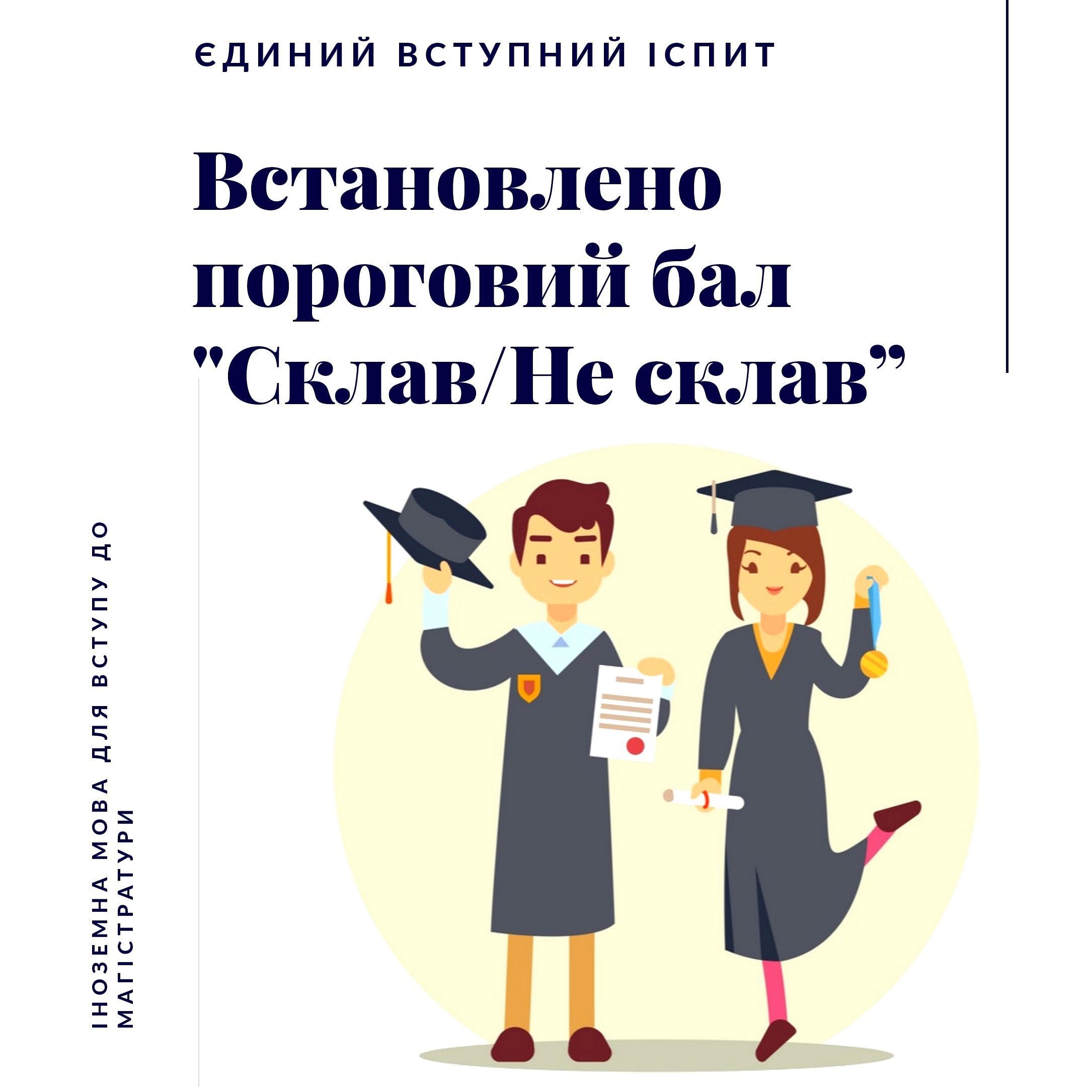 (Українська) Результати ЄВІ: встановлено пороговий бал «склав/не склав»