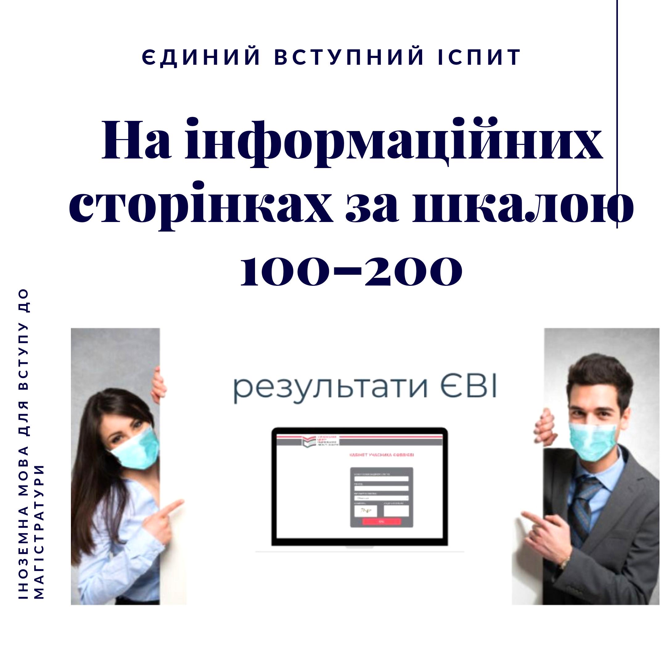 (Українська) Результати єдиного вступного іспиту з іноземних мов