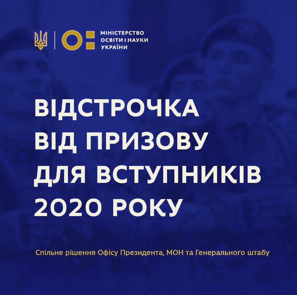 (Українська) Відстрочка від призову для вступників 2020 року
