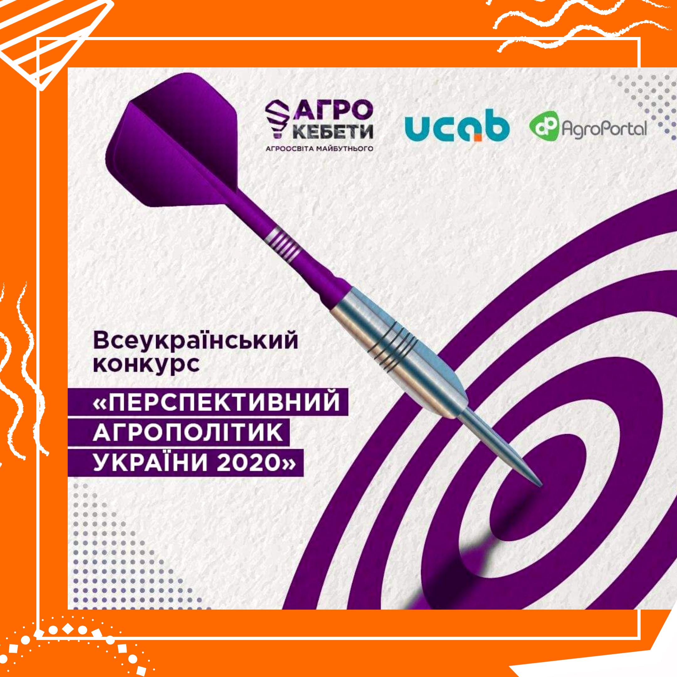 (Українська) Перспективний агрополітик України 2020